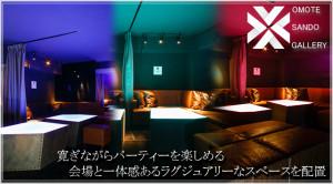origami3恋活パーティー東京