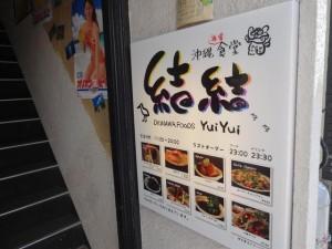yuiyui2