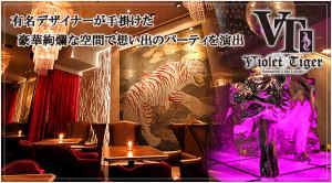 violet-tiger3恋活パーティー
