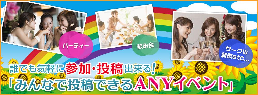東京・横浜など関東地域の恋活婚活パーティー街コンならANY