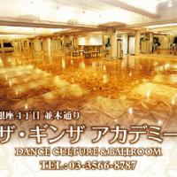 academyginza1恋活パーティー婚活東京