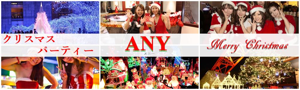 クリスマスパーティーイベント東京大阪なら街コンANYパーティー☆