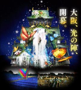 1カウントダウンパーティー東京大阪
