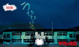 USJユニバハロウィン学校の怪談