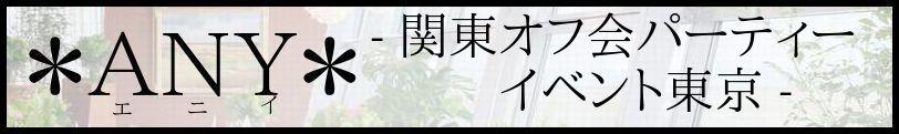 パーティー東京ならANY|婚活・オフ会・合コンのパーティー開催