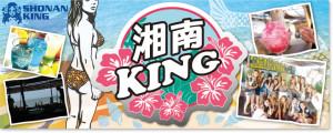 shonan-king1