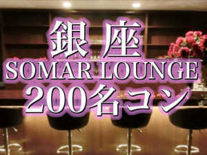 somar1恋活パーティー東京
