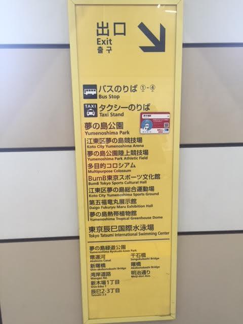 1新木場駅改札