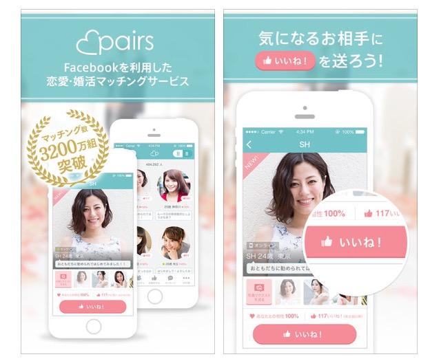 ペアーズのアプリ画面
