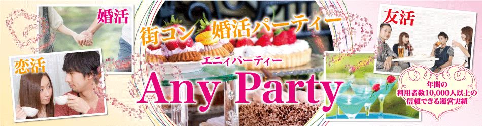 東京の婚活パーティー街コンイベントならANY